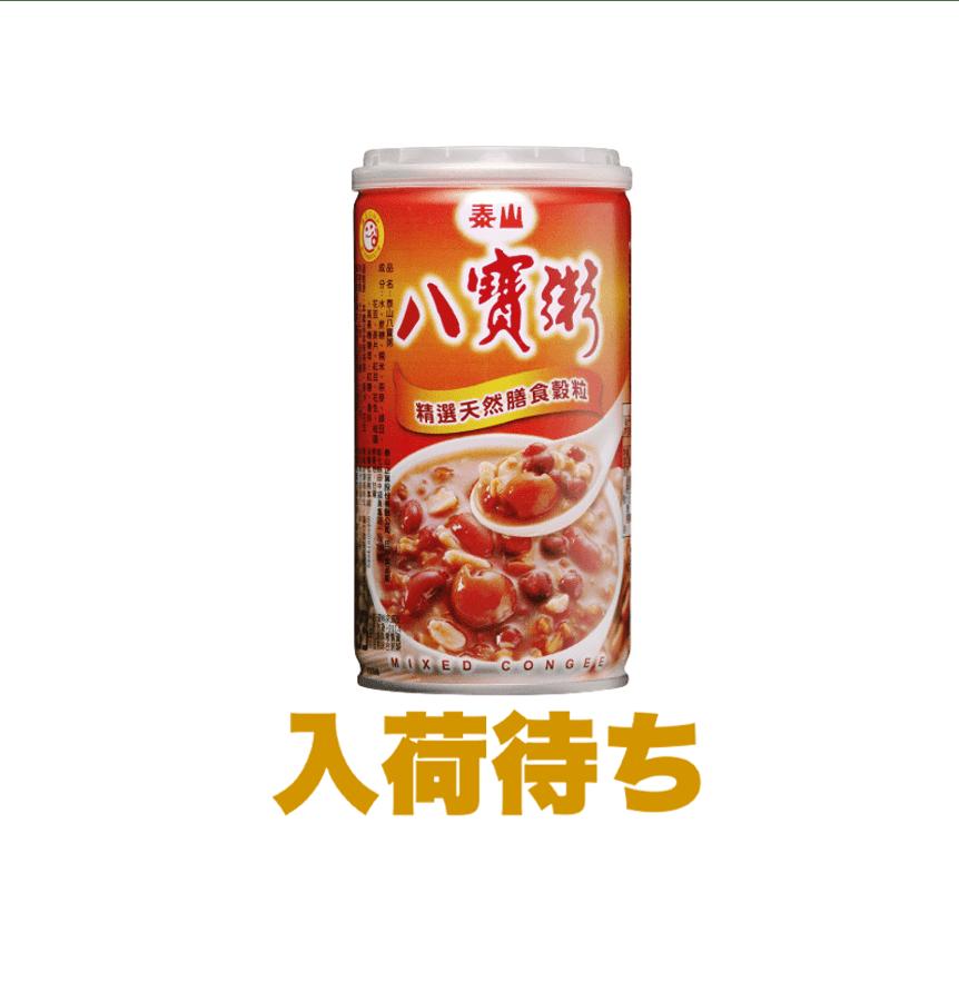 台湾八宝粥(泰山八寶粥)