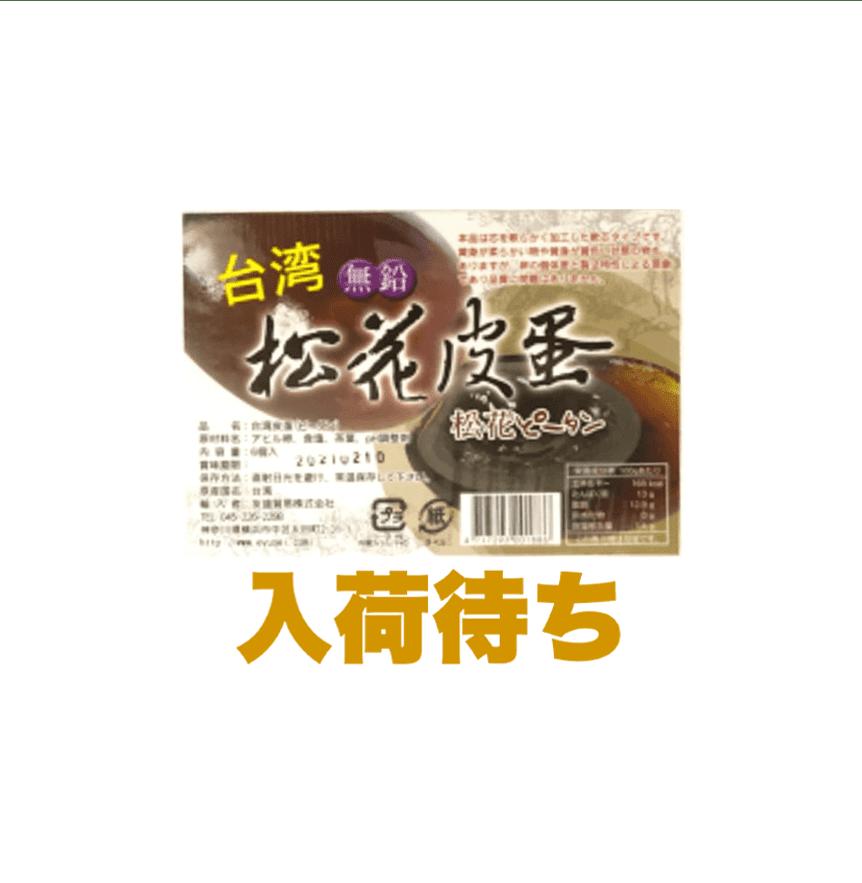 台湾ピータン(無鉛松花皮蛋)