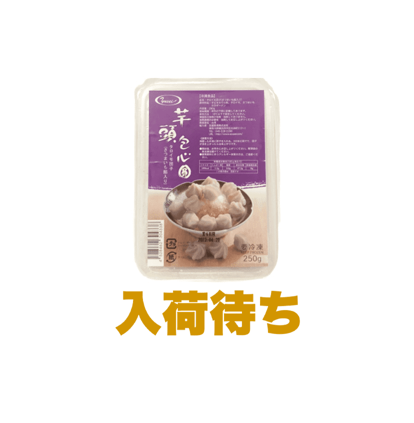 台湾タロイモ団子サツマイモ餡(芋頭包心圓)