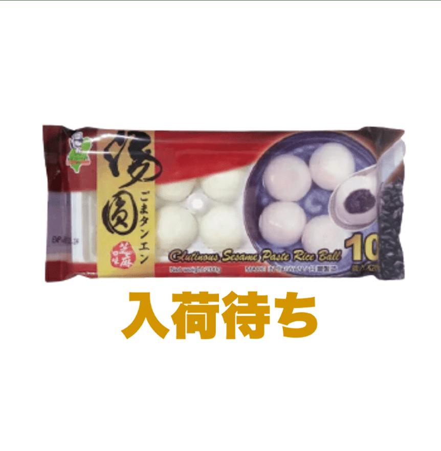 台湾黒ごまいり白玉(芝麻湯圓)