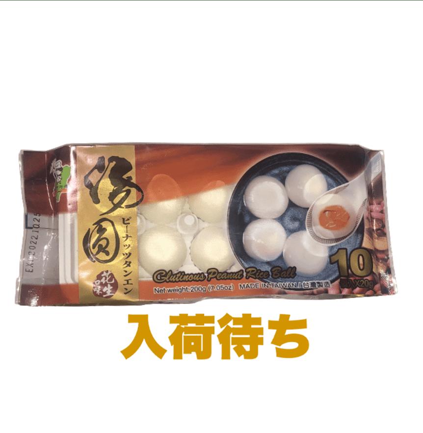 台湾ピーナッツ入り白玉(花生湯圓)